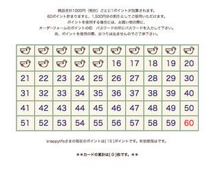 pointcard1.jpg
